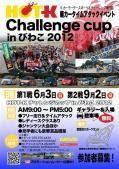 HOT-Kチャレンジカップinびわこ2012 第1戦エントリー終了のお知らせ
