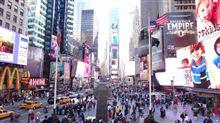 今日は、NY マンハッタン