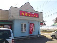 米澤ラーメン
