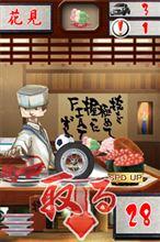 FIAT 回転寿司