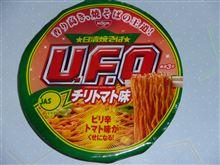 日清焼そばU.F.O.チリトマト味