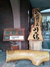 本日の温泉(*^_^*)
