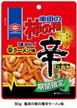 亀田製菓さん、話題中ですね。