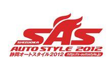 静岡オートスタイル 2012