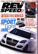 REV SPEED 6月号(No.258)