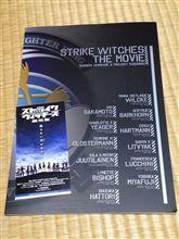 「還りたい空がある。」 ストライクウィッチーズ劇場版を観てきた