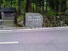 永平寺までドライブ