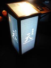 東京・横浜美味しいものめぐり 銀座の鉄板焼き