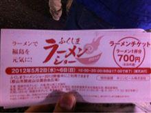 久々ブログww『ラーメンで福島を元気に!』