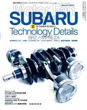 【書籍】Motor Fan illustrated 特別編集 「スバルのテクノロジー」