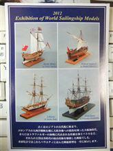 世界の帆船模型展2012