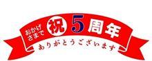 【江戸川店】 おかげさまで 5周年 キャンペーン実施中
