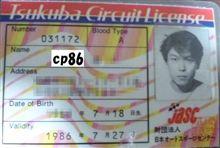 Tsukuba Circuit License Validity 1986