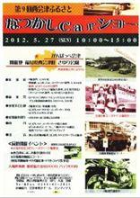 いよいよ来週は西会津なつかしCarショー・・・