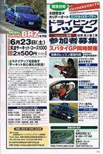 【スタッフより告知】6/23つくば1000ドライビングスクール開催!教習車両はBRZ!!