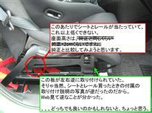 車高調、バケットシート、ワイパースイッチ取り付け、-1 バケットシート座面について修正。