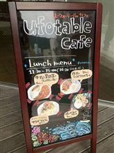 空飛ぶ円盤な喫茶店