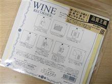 ☆進化したワインレコーダー☆