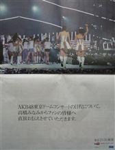 AKB48の一面広告