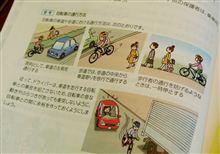 平成24年度版「みんなを守る安全運転」をチラ見してみた