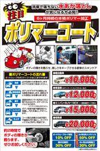 【プレゼント】オートウェーブから本格ポリマー加工「ポリマーコート」を10名様にプレゼント!