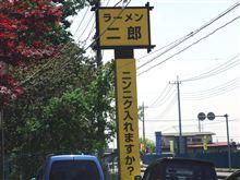 「ラーメン二郎」5 -壬生-