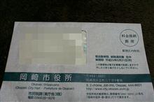 自動車税が来たヽ(´Д`;)ノ