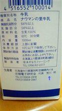 十勝万歳\(・∀・)/