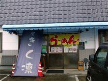 「麺屋 きく凛」-那須烏山-