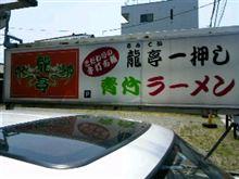 埼玉は高坂駅近くの龍亭さん