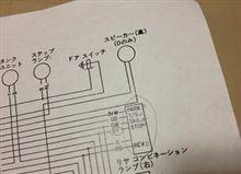 ハーネス(電気配線)の修復作業 その15 配線図を通勤時に…