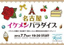 今日の福岡県東部 120529:イケメンだけど恋愛対象とならない男性編