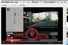 iPhone3GSをドラレコにするよシリーズ  / DriveMate Rec mini  = カーメイト iPhoneアプリ ようつべ動画を見てみようそうしよう