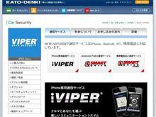 カーセキュリティ「iVIPER」登場