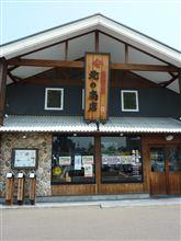 海鮮問屋 北の商店
