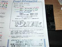 6月10日はアルファロメチャレンジ! in 仙台ハイランド