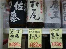 ☆佐藤・村尾・魔王、プレミアム焼酎です。値段が高いですねー。