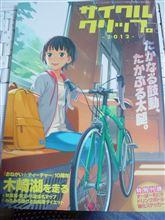 自転車に乗らなくても楽しめる…かな?