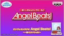 【Angel Beats!】ゆりっぺ&日向&高松によるラジオがニコニコ動画で配信開始!