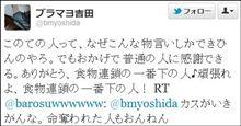 河本バッシングに「食物連鎖の一番下の人」 言い過ぎブラマヨ吉田が「謝罪」