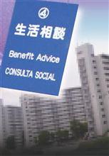 生活保護で実質「年収400万円」 これでは働く気になれない?