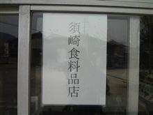 須崎(須崎食料品店)