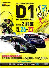 D1グランプリ Round2 鈴鹿