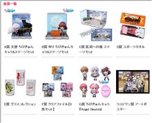『Angel Beats!』 名シーングッズを揃えた一番くじを6月上旬に発売決定!