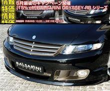 5月最後のキャンペーン!【15%オフ】BALSARINI ODYSSEY-RB シリーズ
