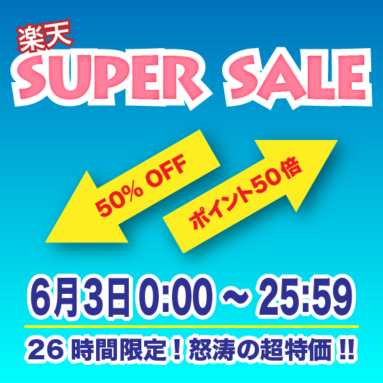 【SHARExSTYLE】楽天SUPER SALE ! 超特価のタイムセールをお見逃しなく !!