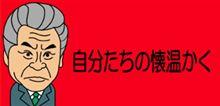 東電「年間ボーナス」1人100万円。赤字でも向こう3年間分計上