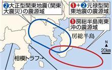 房総沖で「M8級」巨大地震の可能性!専門機関調査で判明