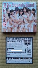 日本の政治を良くする為に、投票せねば!