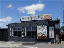 「麺屋穂華」3 -下野市-